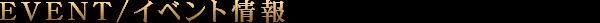 メンズエステ 風俗|『禅』割引・イベント情報